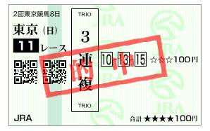 2016.5.15ヴィクトリアMキャプチャ.PNG