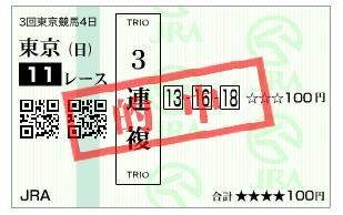 2016.6.12エプソムC.PNG