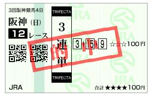 2016.6.12阪神12R.PNG