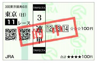2016.6.19ユニコーンS.PNG